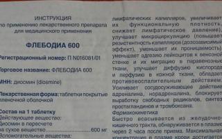 Флебодиа 600 и алкоголь