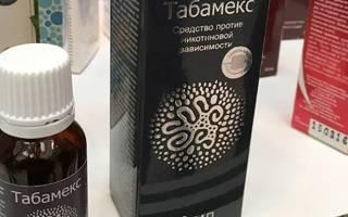 Капли от курения Табамекс – отзывы о применении, цена в аптеках