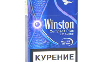 Сигареты Винстон Компакт Плюс