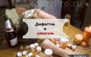Дюфастон и алкоголь