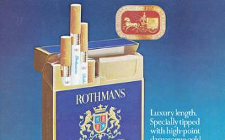 Ароматизированные сигареты