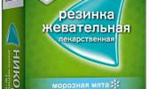 Никотиновая жевательная резинка