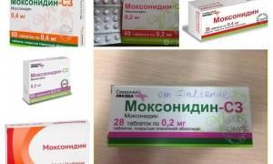 Моксонидин и алкоголь