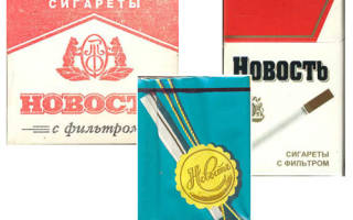 Сигареты Новость