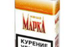 Сигареты Наша марка