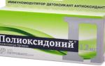 Полиоксидоний и алкоголь
