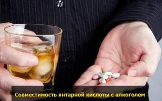 Янтарная кислота и алкоголь