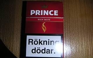 Сигареты Prince