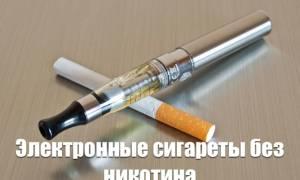 Вред электронной сигареты без никотина