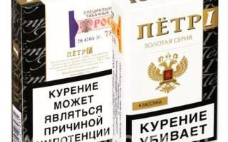 Сигареты Петр 1